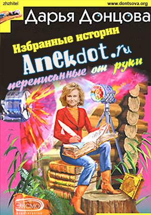 Избранные истории anekdot.ru, переписанные от руки