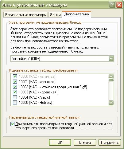 Язык программ, не поддерживающих Юникод