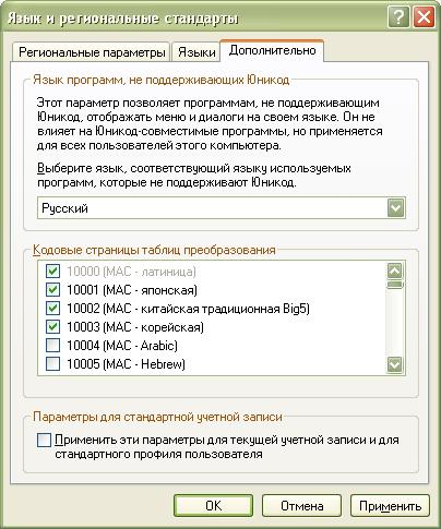 Язык программ, не поддерживающих Юникод #2