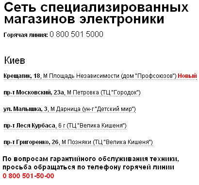CityCom закрыл 4 магазина по всей Украине