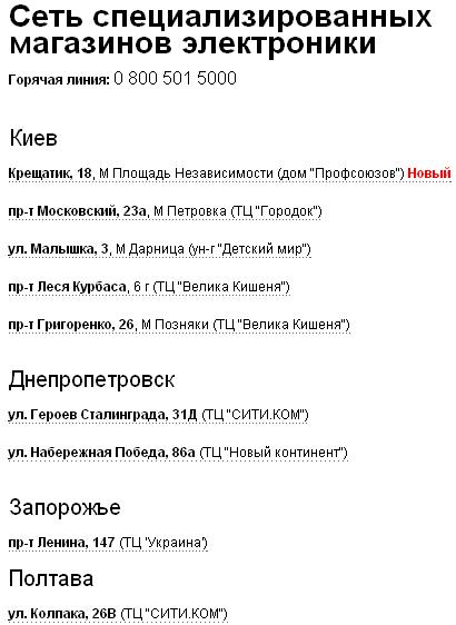 ityCom закрыл 4 магазина по всей Украине