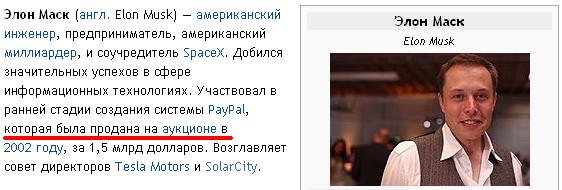 Элон Маск