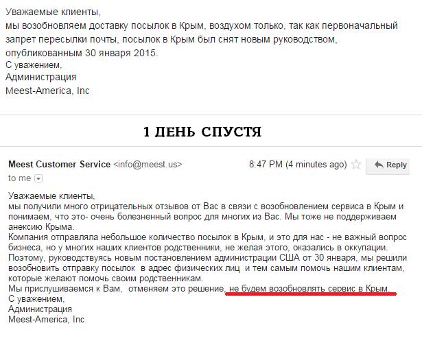 meest — доставка в Крым